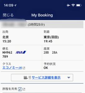 ANA チケット