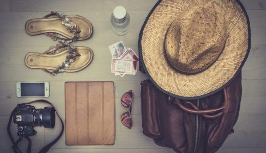 海外出張のコツと便利旅行グッズ!ちょっとした快適グッズを揃えよう